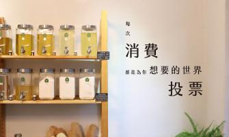 減量無悔:從洗沐用品看臺灣裸裝商店與現行法規的衝突與機會